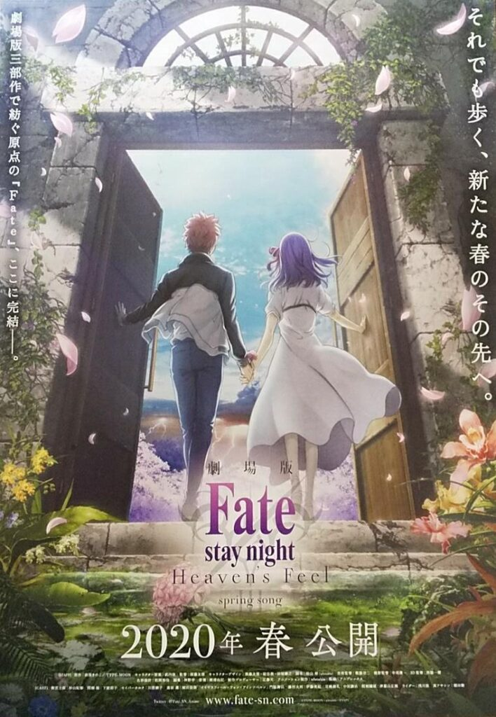 Fate/Stay Night Movie: Heaven's Feel: III. Spring Song (2020)